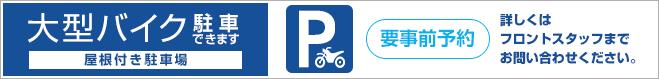 大型バイク駐車場あります。事前予約要
